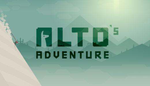 『alto's adventure』上質な暇つぶしスマホゲーム、美しいグラフィックを走る。