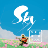 『Sky 星を紡ぐ子どもたち』記事の第三弾!「楽器」と「メモ楽譜PDF」編!