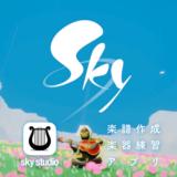 『Sky 星を紡ぐ子どもたち』記事の第四弾!演奏用app「Sky Studio」の使い方。